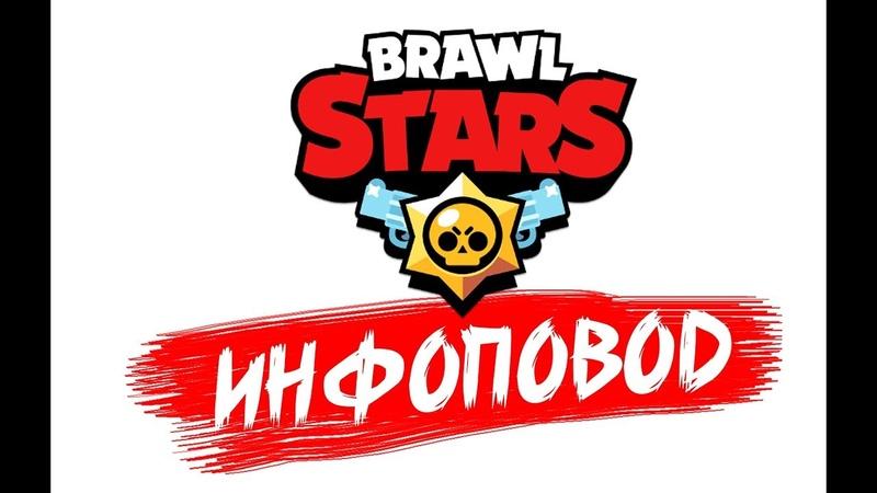 ИНФОПОВОД [Brawl Stars]