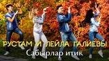 Рустам и Лейла Галиевы -