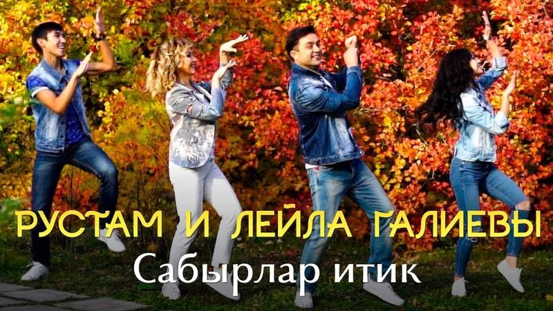 Рустам и Лейла Галиевы - Сабырлар итик | Премьера, 2018