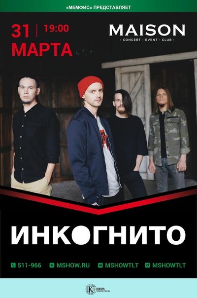 Группа Инкогнито в Тольятти