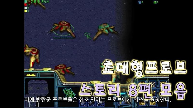 스타크래프트1 초대형프로브 스토리물 8편 모음