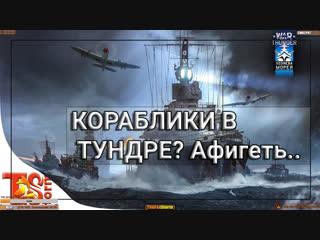 КОРАБЛИКИ В ТУНДРЕ? АФИГЕТЬ! | War Thunder