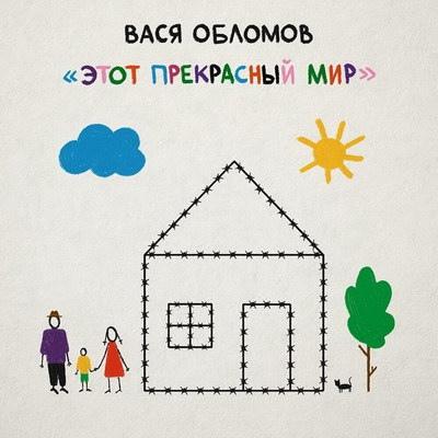 Вася Обломов - «Этот прекрасный мир»