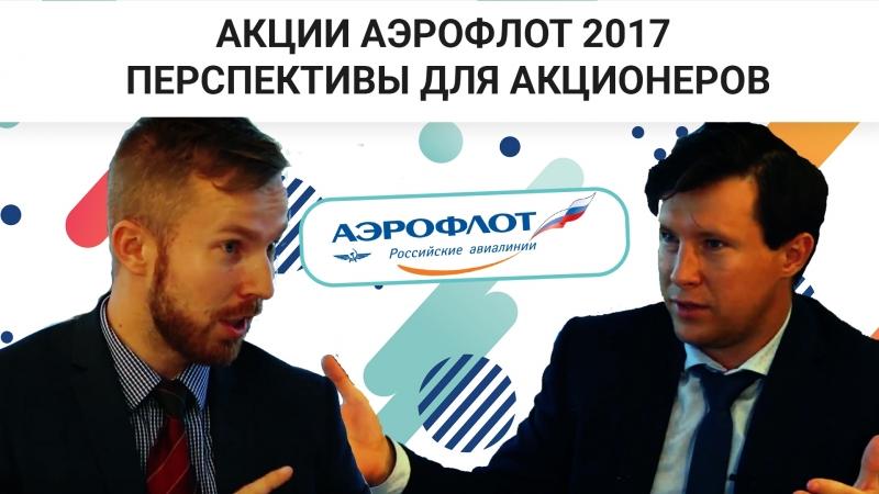 Акции Аэрофлот 2017 - перспективы для акционеров. Интервью с IR
