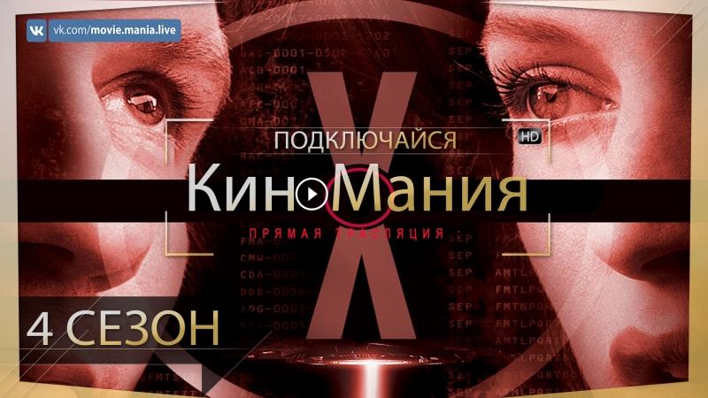 🔴Кино▶Мания HD ТС Секретные Материалы S04 12 Жанр Фантастика 1993