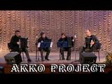 Gluck Dance of the FuriesК. В. Глюк Танец Фурий, квартет баянистов, AKKO Project