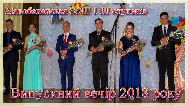 Elita_filmS Випускний у Малобакайській ЗОШ I-III ступенів 2018 року