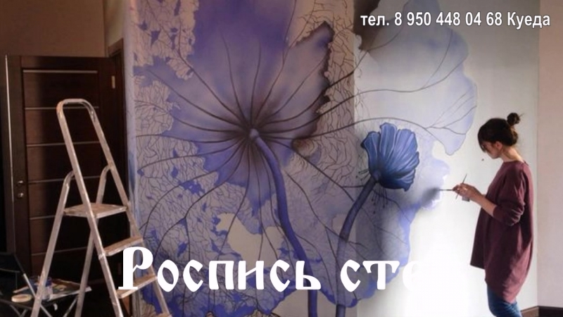 Роспись, Барельеф стен! id.portret