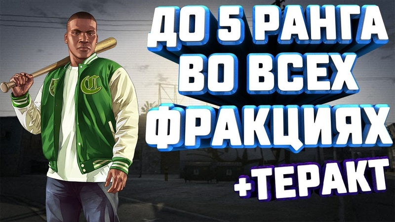 ВО ВСЕ ФРАКЦИИ ДО 5 РАНГА!Гетто.GTA SAMP DRP Trilliant 1