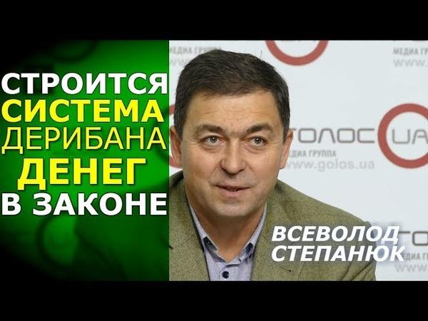 Выжимание последних соков из граждан Украины. Всеволод Степанюк