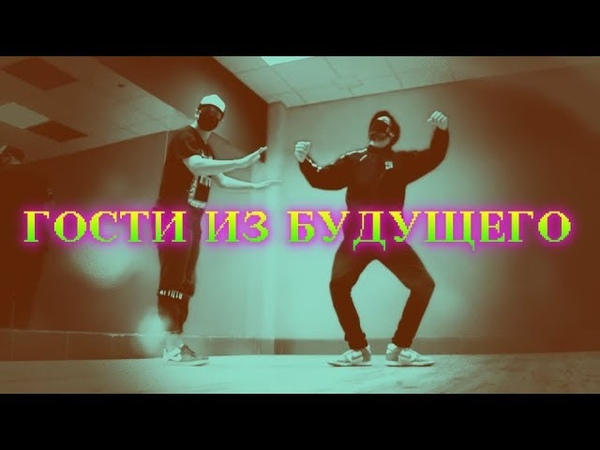 Танец ЭЛДЖЕЙ и Черное Кино - Гости из будущего (Танцующий Чувак) МИКРОСХЕМЫ