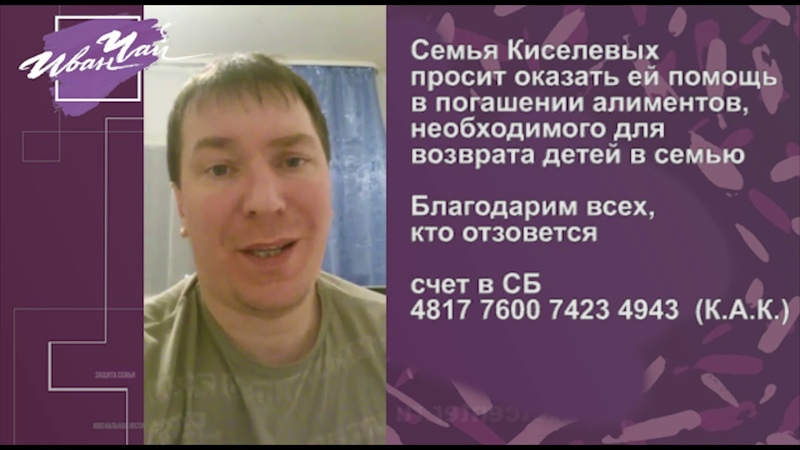 Семья Киселевых просит о помощи в погашении алиментов на детей