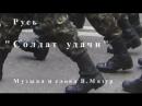Владимир Мазур — Солдат удачи