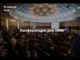 Конференции в SMM. Надо ли?