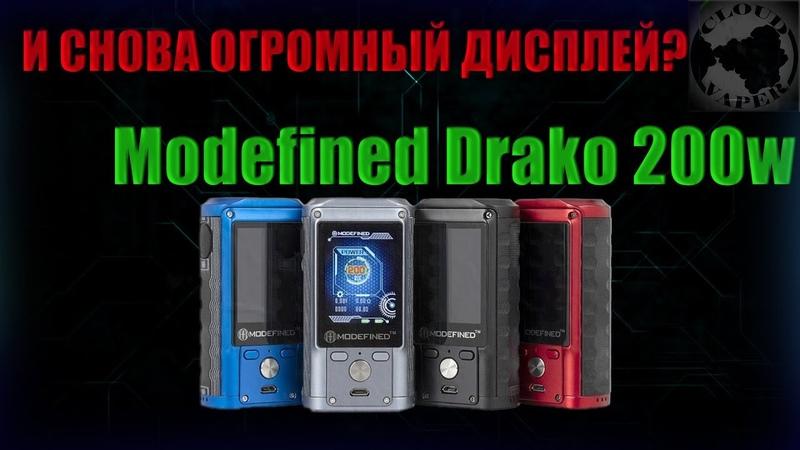 Modefined Draco 200w - и снова огромный дисплей..