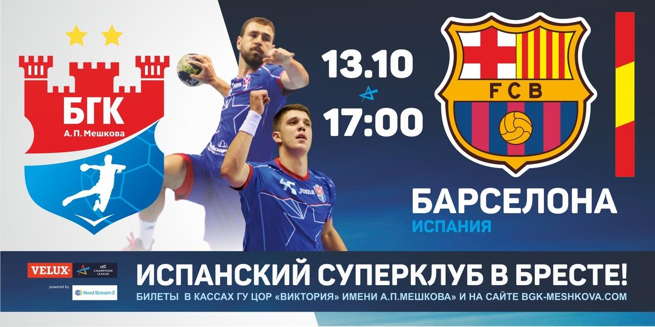 В Брест приезжает «Барселона». Матч состоится 13 октября