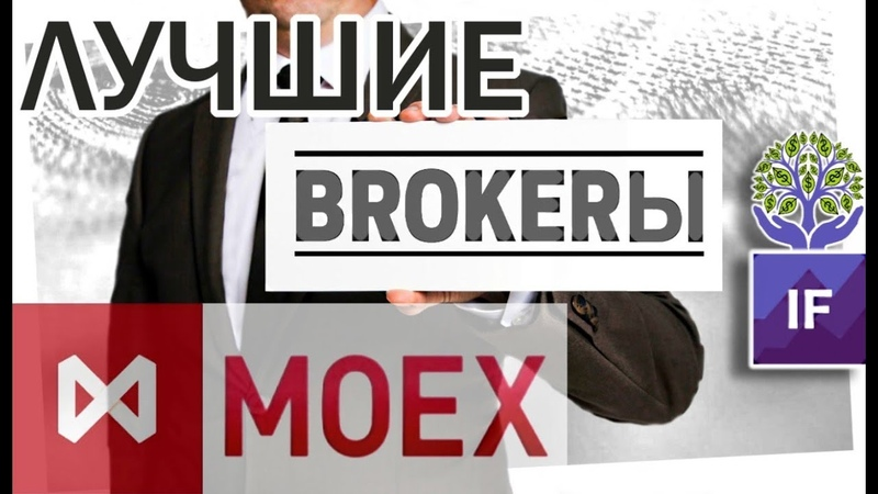 Как выбрать брокера для торговли / Фондовый рынок