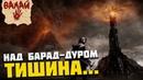 Над Барад-дуром тишина - Песня про орков (Властелин Колец, Хоббит, Warcraft)