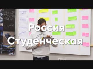Россия Студенческая. Наставники. День 4.