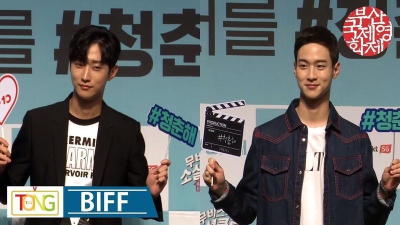 B1A4 Jinyoung(진영)·장동윤 'KT-BIFF TALK Concert' -Photo Time- (KT 토크콘서트 청춘해)