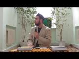Любовь к Аллаhу (часть 12) - Устаз Дауд Аль-Ханафий.mp4
