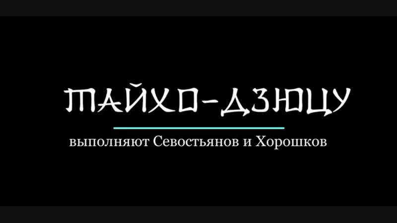 КБИ САТОРИ Тайхо-Дзюцу. Севостьянов и Хорошков.