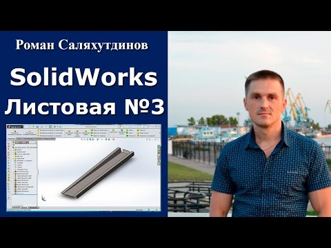 SolidWorks. Урок. Листовая деталь №3. Зеркальное отражение | Роман Саляхутдинов.