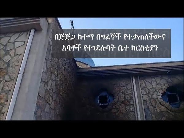 Сожжение Эфиопской Православной Церкви, 11 августа 2018 год.