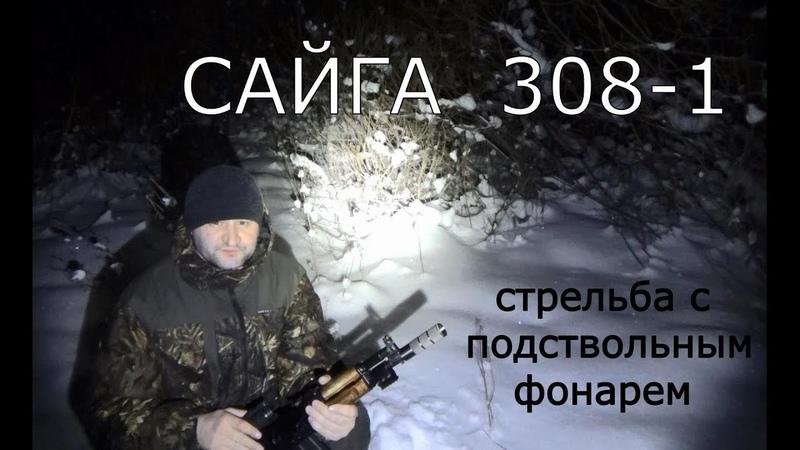 Ночные стрельбы Сайга 308-1 ДТК В-46 мини