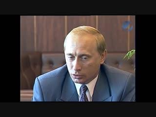 Путин, потерянное интервью (1996)