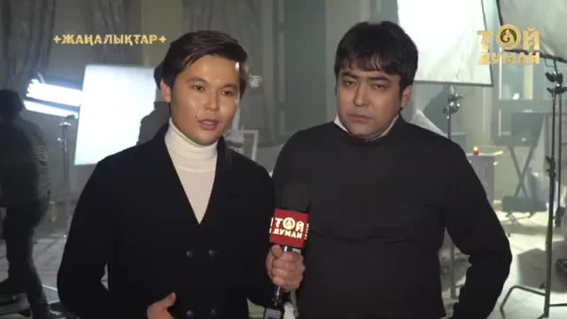 Мейрабек Бесбаев Ернар Айдар