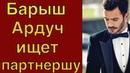 Барыш Ардуч ищет себе партнершу Teammy