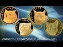Животные на монетах мира