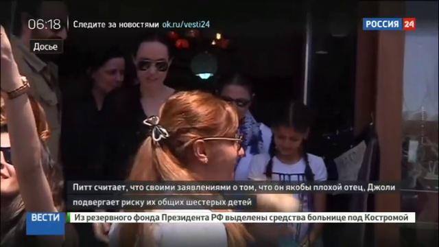 Новости на Россия 24 • Джоли считает Брэда Питта опасным для их детей