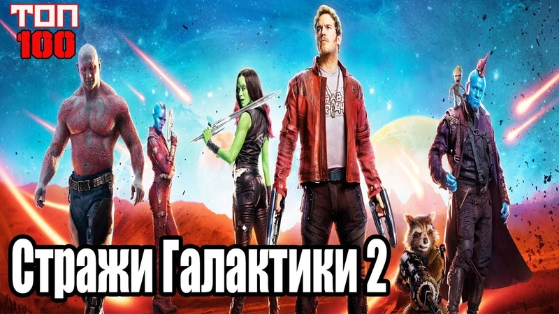 Стражи Галактики 2/Guardians of the Galaxy Vol. 2 (2017).ТОП-100. Трейлер