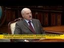 Президент принял с докладом председателя Государственного таможенного комитета Беларуси