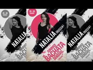 БАЧАТА женская техника с Наталией Поддубной