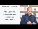 Николай Стариков: Стадион в Донецке цел вопреки Украине