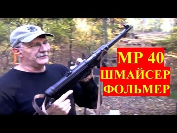 MP 40 Пистолет Пулемет