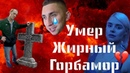 Умер ЖГ РОЗЫГРЫШ ЧАСОВ VNUKOVO OV Рубль Топ Хоккеисты
