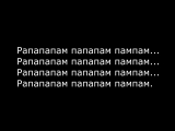 MiyaGi_&amp_Эндшпиль_feat._9_ГРАММ_-_Рапапам_(Lyrics).mp4