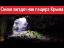 Крым 2018 Мамонтова пещера Эмине Баир Хосар