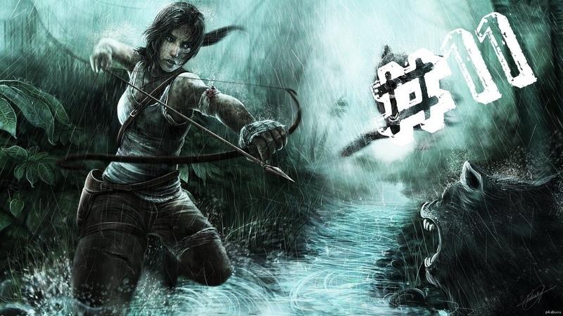 Гадкий остров:Tomb Raider-Прохождение №11