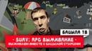 SURV: RPG выживание обзор игры | взлом, читы, коды, mod, секреты, много денег, крафт