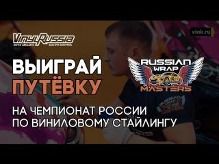 Выиграй путевку на чемпионат россии по виниловому стайлингу «russian wrap masters cup 2018»!