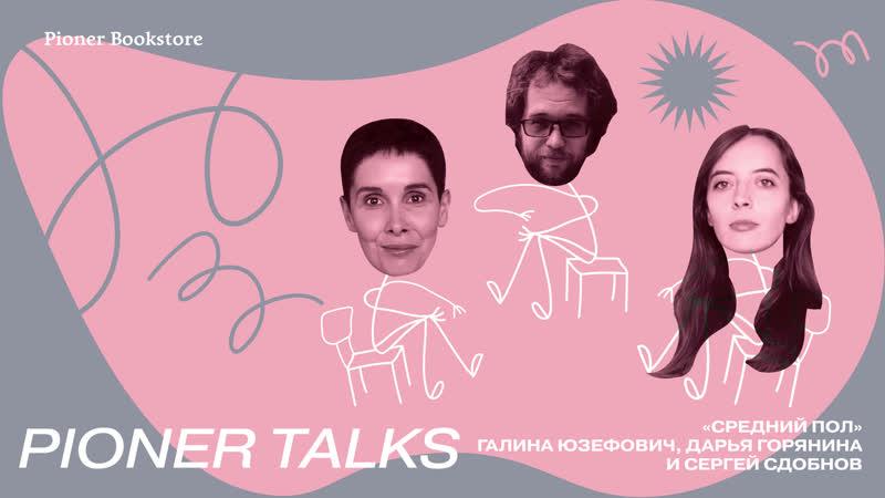 Pioner Talks с Галиной Юзефович «Девственницы-самоубийцы», Джеффри Евгенидис и человек вне гендера