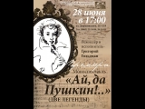 Сцены из моноспектакля «Ай, да Пушкин!..» (две легенды)