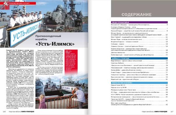 Усть-Илимск представлен в издании «Иркутская область. Книга рекордов»