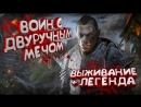THE ELDER SCROLLS V: SKYRIM  17 ВЫЖИВАНИЕ ЛЕГЕНДА [PC]
