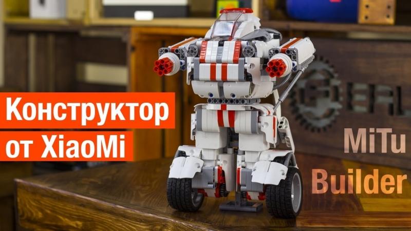 Почти LEGO от Xiaomi MITU DIY Builder. Распаковка и обзор конструктора Xiaomi M